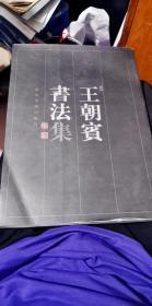 王朝宾书法集