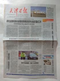 天津日报2020年3月5日 【12版全】