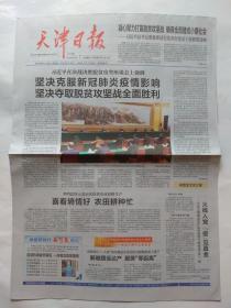 天津日报2020年3月7日 【8版全】