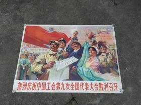 文革1开宣传画:热烈庆祝中国工会第九次全国代表大会胜利召开