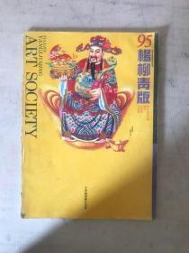 杨柳青版(95)