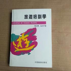 旅遊培训学:中国旅游出版社