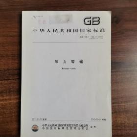 中华人民共和国国家标准 GB150.1~150.4-2011 压力容器