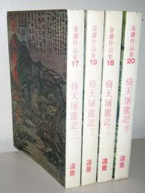 绝版罕见 金庸《倚天屠龙记1-4完》远景出版社 白皮版 1984年