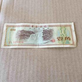 中国银行 外汇兑换券 壹角