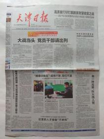 天津日报2020年3月8日 【4版全】