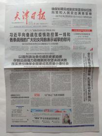 天津日报2020年3月9日 【12版全】