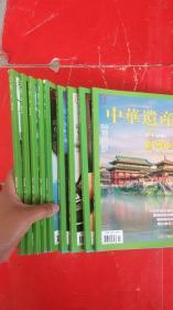 中华遗产2014年( 1.2.3.5.6.7.8.9.10期)9本合售