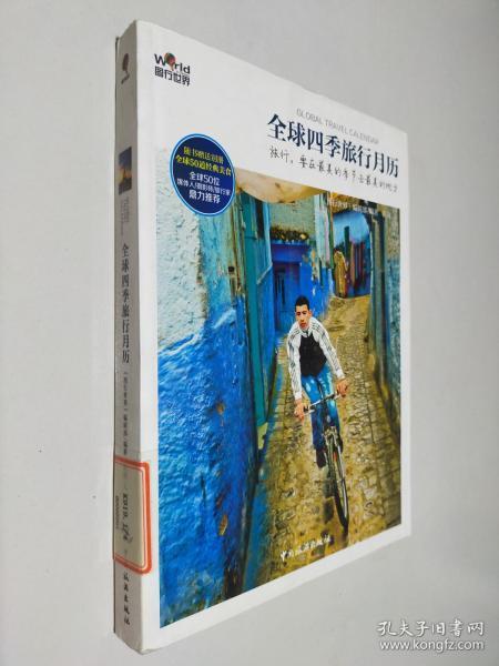 全球四季旅行月历