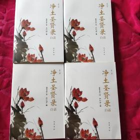 《净土圣贤录》白话(1-4)