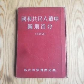 中华人民共和国分省地图1950年版(初版)