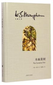 木麻黄树(毛姆文集  精装  全一册 LV )