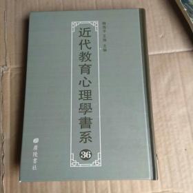 近代教育心理学书系(36)广陵书社