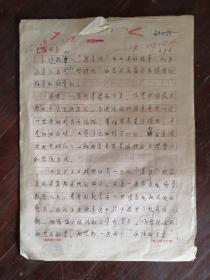 中国现代主义诗歌评论界泰斗叶橹赏析稿件 包邮挂刷
