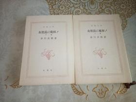 女社长に干杯(上下)日文原版口袋书