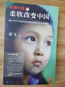 正版 免费午餐:柔软改变中国