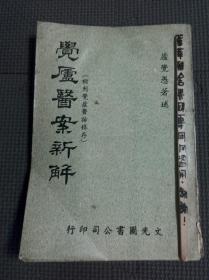 觉庐医案新解(附觉庐医话录存)