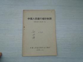 中国人民银行会计制度(账簿表报格式);中国人民银行会计制度。(32开平装2本,1950年11月 出版原版正版老书。封面扉页有原藏书人签名。详见书影)