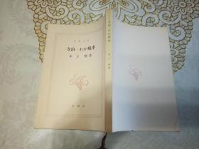 寺泊・わが风车    日文原版口袋书