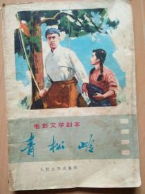 青松岭--电影文学剧本(承德地区话剧团创作,长春电影厂改编,1974年12月版)