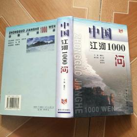 中国江河1000问   原版 内页干净