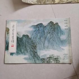 荣宝斋画谱18:山水部分