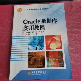 Oracle数据库实用教程 少量笔记