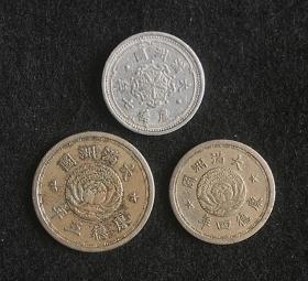 大满洲国康德五年一角 康德四年五分 康德七年一分硬币合售 现货包快递