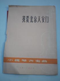 我爱北京天安门 小提琴齐奏曲