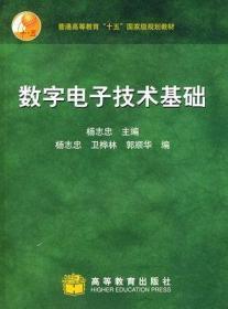 数字电子技术基础 杨志忠 9787040145465