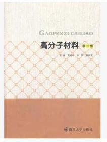 高分子材料 第二版 贾红兵 南京大学出版社