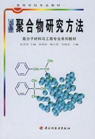 聚合物研究方法 张美珍出版中国轻工业 9787501926268