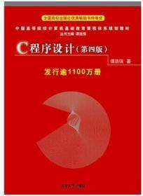 C程序设计 第四版/谭浩强/清华大学出版社