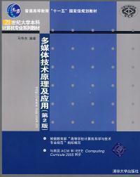 多媒体技术原理及应用 马华东 第二2版 9787302176756 清华大