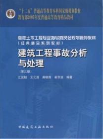 建筑工程事故分析与处理第三版 江见鲸王元清