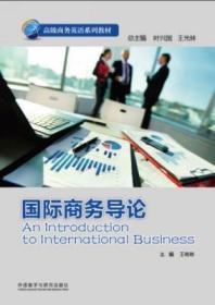 国际商务导论 王艳艳 外语教学与研究出版社