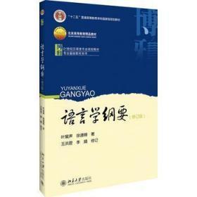 语言学纲要 叶蜚声徐通锵王洪君 等修订 北京大学