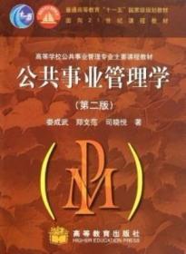 公共事业管理学第二版 娄成武郑文范司晓悦 高等教育出版社