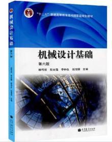 机械设计基础 第六版杨可桢 高等教育出版社