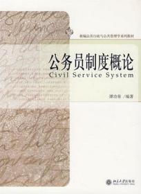 公务员制度概论 谭功荣 9787301122556北京大学出版社