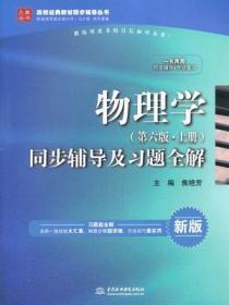 新 物理学(第六版上册 )同步辅导及习题全解