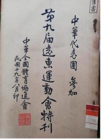 1930年中华代表团参加第九届远东运动会特刊
