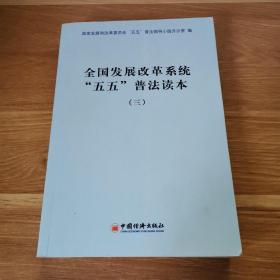 """全国发展改革系统""""五五""""普法读本  ( 三)"""
