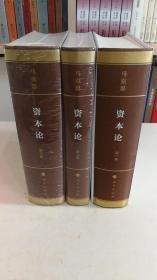 资本论纪念版(16开特精装)(套装全三册)