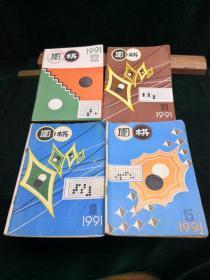 围棋 1991.5.9.11.12四本
