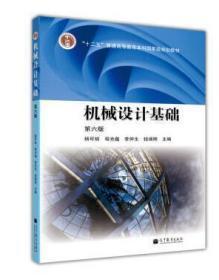 机械设计基础 第六版 版 杨可桢 高等教育