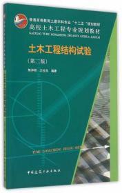 新 土木工程结构试验(第二版))熊仲明