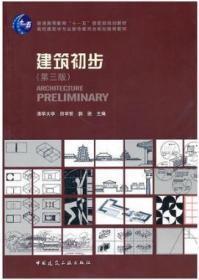 建筑初步 第三版 田学哲 中国建筑工业