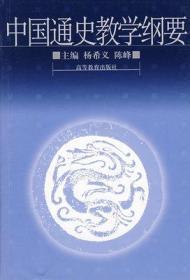 中国通史教学纲要 杨希义 陈峰 高等教育出版社 杨希义