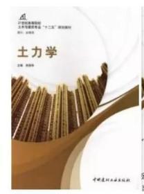 土力学 肖丽萍 中国建材工业出版社